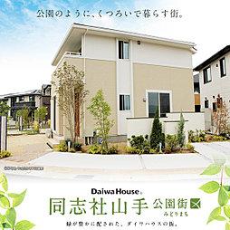 【ダイワハウス】同志社山手公園街区みどりまち 3号地(本店木造...