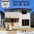 【ダイワハウス】高の原 左京 (本店木造住宅事業部)(分譲住宅)