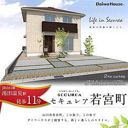 【ダイワハウス】セキュレア若宮町 (分譲住宅)