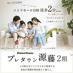 【ダイワハウス】プレタウン源藤 2期(建築条件付宅地分譲)