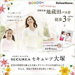 【ダイワハウス】セキュレア大塚 (建築条件付宅地分譲)