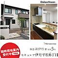 【ダイワハウス】セキュレア伊丹平松6丁目 (分譲住宅)