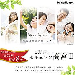 【ダイワハウス】セキュレア高宮II (建築条件付宅地分譲)