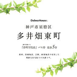 【ダイワハウス】神戸市須磨区多井畑東町 (建築条件付宅地分譲)