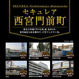 【ダイワハウス】セキュレア西宮門前町 (建築条件付宅地分譲)