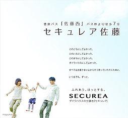 【ダイワハウス】セキュレア佐藤 (分譲住宅)
