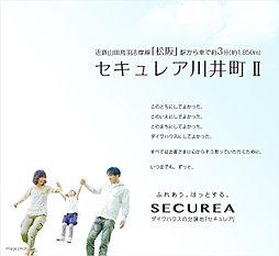 【ダイワハウス】セキュレア川井町II (建築条件付宅地分譲)