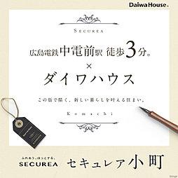 【ダイワハウス】セキュレア小町 (建築条件付宅地分譲)