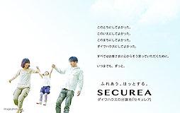 【ダイワハウス】セキュレア太田川 (建築条件付宅地分譲)