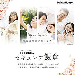 【ダイワハウス】セキュレア飯倉 (建築条件付宅地分譲)