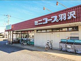 ミニコープ羽沢店まで徒歩2分(146m)