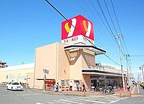 ヤオコー富士見羽沢店まで徒歩14分(1043m)