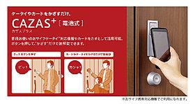 【カードキー】