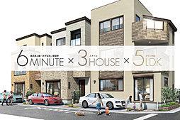 ポラスの分譲住宅 みずほ台6minプロジェクト