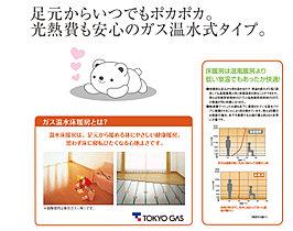 【ガス温水床暖房】