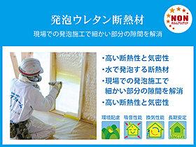 高気密・高断熱の発泡断熱材アクアフォーム