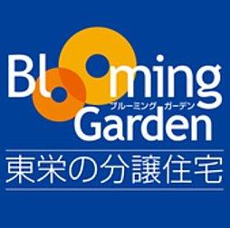 【東栄住宅の分譲住宅】ブルーミングガーデン磐田市福田全3棟