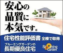 【安心・安全】創業以来、東栄住宅は品質にこだわってきました。