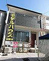 長期優良住宅 大成の家 スマート・エコタウン扶桑駅