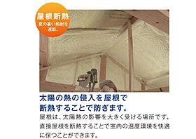 アクアフォーム(屋根断熱)
