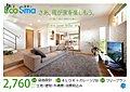 「エコスマ錦松台全5区画」ご好評につきましてラスト1邸となりました。
