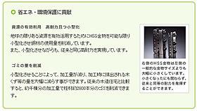 HSS金物工法(2)