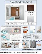 浴室の設備
