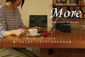 働く女性が考えた、働く女性を応援するプロジェクト。