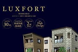 ポラスの分譲住宅 ルクスフォート 西新井