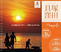 【双伸の家】ディアソレイユ貝塚窪田
