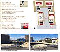 ナイス パワーホーム柿本町II【夏涼しく、冬暖かい/ナイスの地震に強い家】