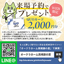 クオカード2000円プレゼント!【来場予約キャンペーン】