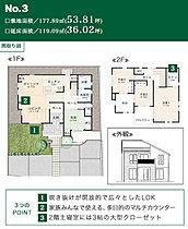 (No.3)価格3230万円、土地:53坪、建物:36坪