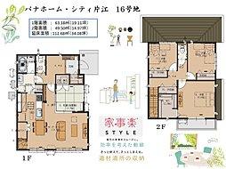 パナホーム・シティ片江16号地 建売分譲