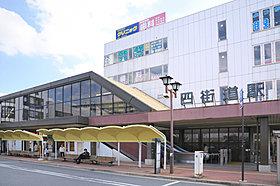 JR総武本線「四街道駅」まで徒歩12分