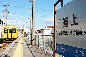 JR福塩線「道上駅」まで徒歩約6分(約450m)