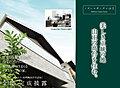 ノブレスガーデン山王【夏涼しく、冬暖かい/ナイスの地震に強い家】