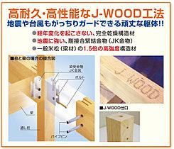 J-WOOD工法