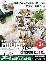 駅までフラット 城南中学校プロジェクト