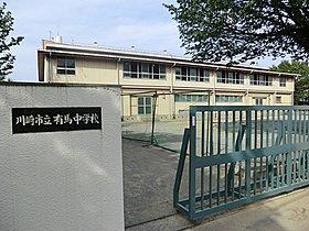 川崎市立有馬中学校まで100m