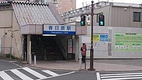 西鉄春日原駅 徒歩6分