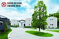クルドサックのある街「モリニアル都賀」グッドデザイン賞2016を受賞。11月に受賞特別販売を開始。