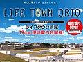 【昭和建設】ライフタウン折尾