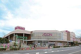イオン鎌ヶ谷ショッピングセンター徒歩10分(800m)