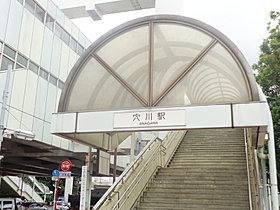 千葉都市モノレール「穴川駅」(徒歩11分)