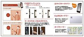 ◆防犯アップ!ピっとかざすだけ玄関錠カードキー!