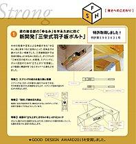 「三栄式羽子板ボルト」