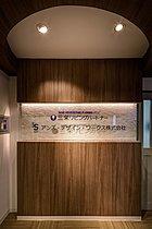 JR中央線「荻窪」駅 徒歩2分 お気軽にご相談ください。