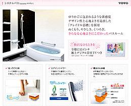 【浴室/TOTOサザナ】大画面浴室テレビ標準装備