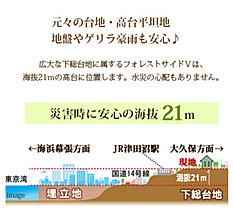 安心の高台平坦地 海抜21mです!